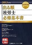 2013年版出る順社労士必修基本書 (出る順社労士シリーズ)