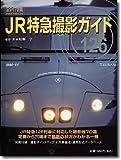 JR特急撮影ガイド126―鉄道ダイヤ情報PREMIUM (トラベルムック)