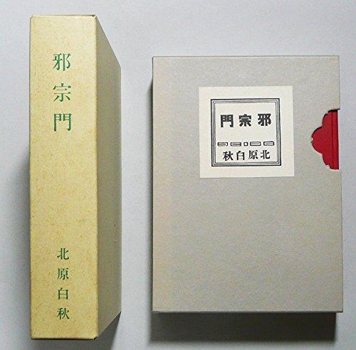 近代文学館〈〔44〕〉邪宗門―名著複刻全集 (1968年)