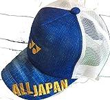 ALL JAPAN YONEX 限定 キャップ 2017夏 ライトブルー 福島 インターハイモデル