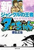 新ジャングルの王者ターちゃん. 6 (集英社文庫―コミック版) (集英社文庫 と 20-17)