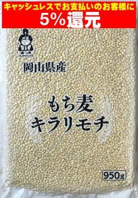 新麦 キラリもち麦 (950g×10袋) お買い得パック 令和元年岡山県産 送料無料