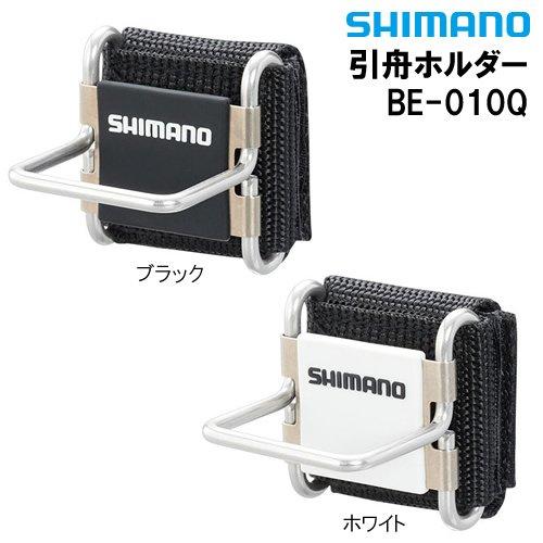 シマノ 引舟ホルダー BE-010Q ホワイト