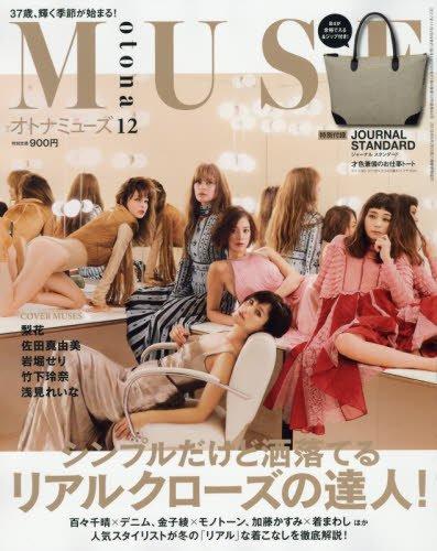otona MUSE(オトナミューズ) 2017年 12月号
