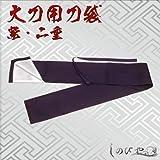 刀袋 (大刀用・紫 二重)