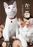 かご猫2 ぼくのお兄ちゃん [DVD]