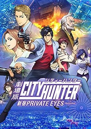 劇場版シティーハンター <新宿プライベート・アイズ>(通常版) [Blu-ray]