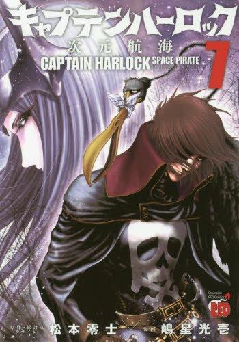 キャプテンハーロック 次元航海(7): チャンピオンREDコミックス