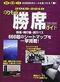 のりもの勝席ガイド2018-2019 (イカロス・ムック)