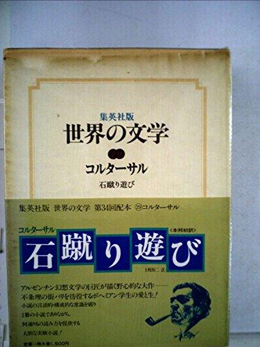 世界の文学〈29〉コルターサル 石蹴り遊び(1978年)の詳細を見る