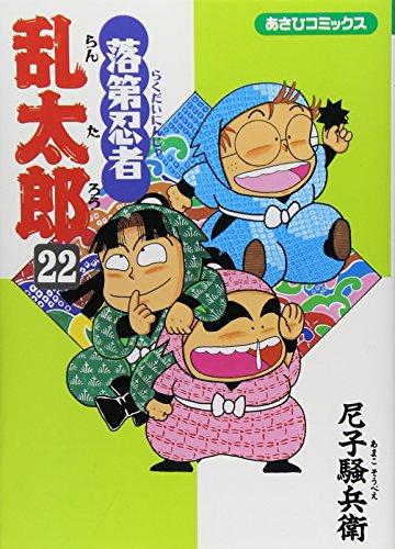 落第忍者乱太郎 (22) (あさひコミックス)の詳細を見る