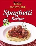 スパゲティの本―毎日楽うま! (オレンジページCOOKING)