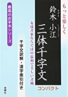 もっと楽しく 鈴木小江 三体千字文 コンパクト (最高のお手本シリーズ)