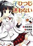 子ひつじは迷わない ひつじが2ひき (角川コミックス・エース 204-8)