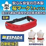 東洋物産株式会社 国土交通省型式承認ウエストベルト型 ライフジャケット