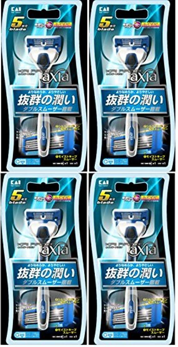 未亡人クック楽な【まとめ買い】KAI RAZOR axia(カイ レザー アクシア)5枚刃 ホルダー 替刃1コ付×4個
