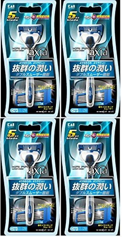 情報無法者オーガニック【まとめ買い】KAI RAZOR axia(カイ レザー アクシア)5枚刃 ホルダー 替刃1コ付×4個