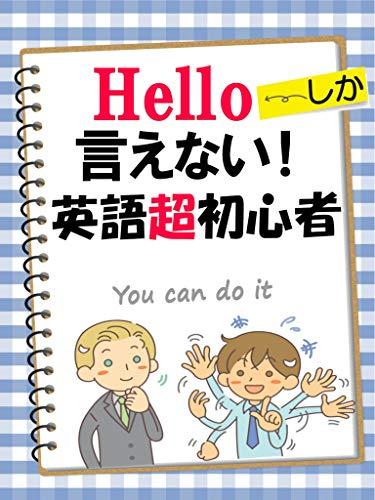 「Hello」しか言えない超英語初心者