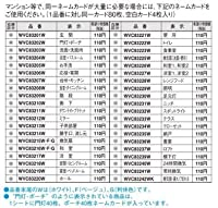 パナソニック(Panasonic) コスモワイドネームカード WVC83232W