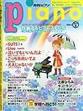 月刊ピアノ 2014年6月号