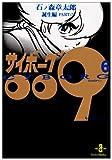 サイボーグ009 (6) (秋田文庫)