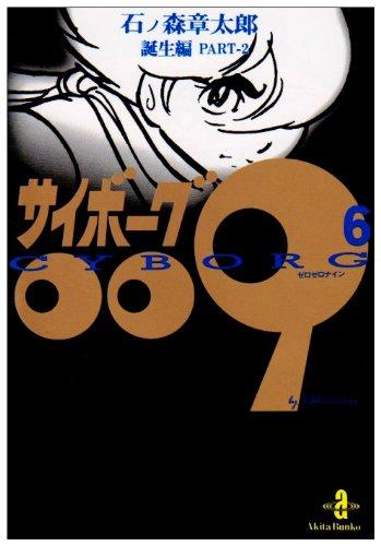 サイボーグ009 (6) (秋田文庫)の詳細を見る
