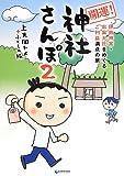 伊勢神宮・出雲大社をめぐるご利益満点の旅 開運! 神社さんぽ2