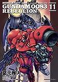機動戦士ガンダム0083 REBELLION コミック 1-11巻セット