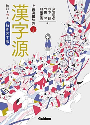 学研プラス『漢字源 改訂第六版 特別装丁版』