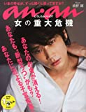 an・an (アン・アン) 2013年 2/20号 [雑誌]