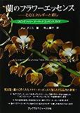蘭のフラワーエッセンス―そのエネルギーと癒し