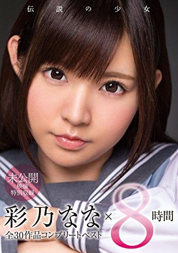 彩乃なな×8時間 全30作品コンプリートベスト マックスエー [DVD] -