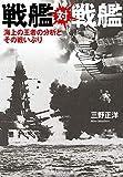 戦艦対戦艦 (光人社NF文庫) 画像