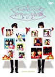 バニラビーンズ プロデュース会議DVD[TKBA-1131][DVD]