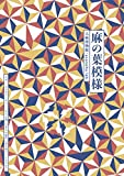 麻の葉模様 なぜ、このデザインは八〇〇年もの間、日本人の感性に訴え続けているのか? 画像