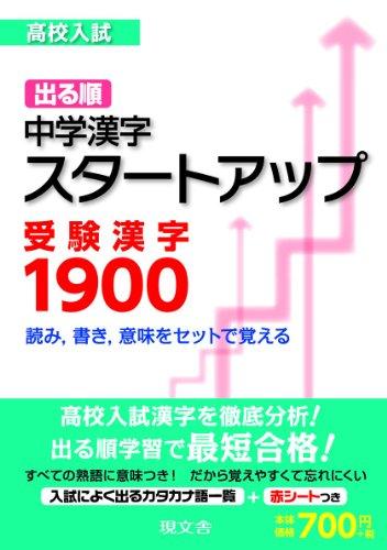 中学漢字スタートアップ