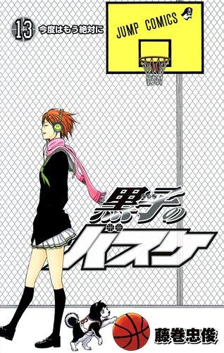 黒子のバスケ 13 (ジャンプコミックス)の詳細を見る