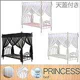 どんどんどんの家具 天蓋付きベッド シングル フレームのみ お姫様 (ピンク)