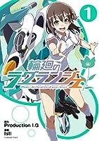 輪廻のラグランジェ 1巻 (デジタル版ビッグガンガンコミックス)
