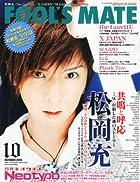 FOOL'SMATE(フールズメイト)2010年10月号(Vo.348)