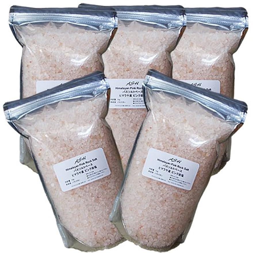 砂のうめきメディックヒマラヤ岩塩 ピンクソルト 5kg バスソルトベース