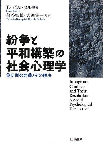 紛争と平和構築の社会心理学―集団間の葛藤とその解決の詳細を見る