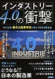 インダストリー4.0の衝撃 (洋泉社MOOK)