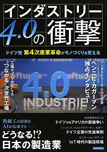 インダストリー4.0の衝撃 (洋泉社MOOK)の詳細を見る