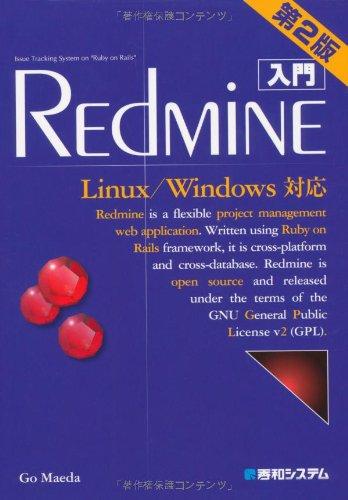 入門Redmine 第2版 Linux/Windows対応の詳細を見る
