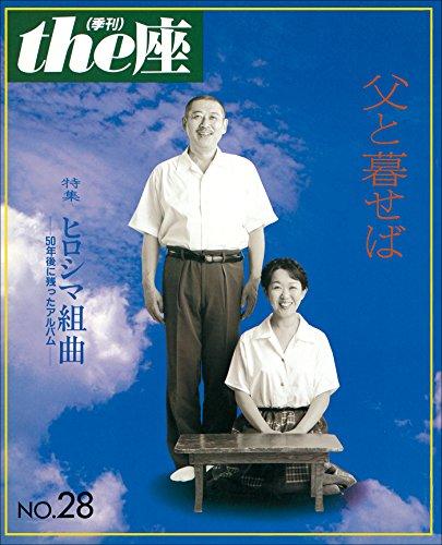 the座 28号 父と暮らせば(1994) (the座 電子版)