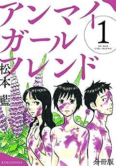 アンマイガールフレンド 分冊版(1) (パルシィコミックス)