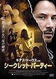 シークレット・パーティー[DVD]
