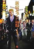 新宿セブン(4) (ニチブンコミックス)