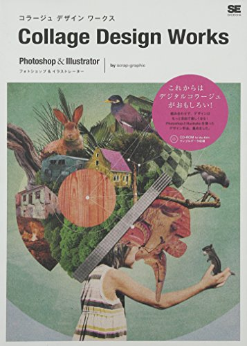 Collage Design Works Photoshop & Illustrator (CD-ROM付)